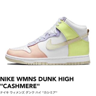 """ナイキ(NIKE)のNIKE WMNS DUNK HIGH """"CASHMERE"""" W 28.5cm(スニーカー)"""