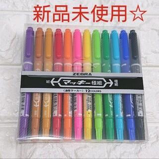 ZEBRA - マッキー極細12色セット☆ゼブラ☆油性ペン☆マーカー☆マジック☆工作☆