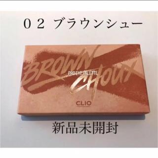 CLIO  クリオ アイシャドウパレット プロアイパレット 02 ブラウンシュー