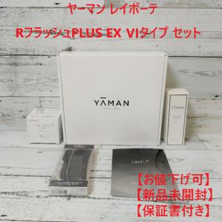 YA-MAN - 【値下げ可】ヤーマン レイボーテ RフラッシュPLUS EX VIタイプ セット