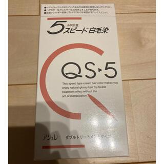 ホーユー(Hoyu)の未使用 ホーユー アシュレー QS-5 ブラウン 5分白髪染め(白髪染め)
