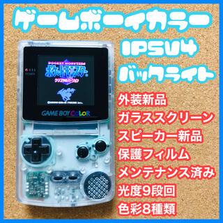 ゲームボーイ(ゲームボーイ)のゲームボーイカラー IPSV4バックライト クリアカスタム(携帯用ゲーム機本体)