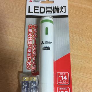 ミツビシ(三菱)の新品LED懐中電灯(防災関連グッズ)