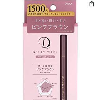 ドーリーウィンク(Dolly wink)の【新品未使用】DOLLY WINK アイライナー ピンクブラウン(アイライナー)