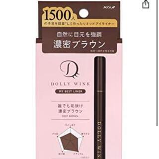 ドーリーウィンク(Dolly wink)の【新品未使用】DOLLYWINK アイライナー 濃密ブラウン(アイライナー)