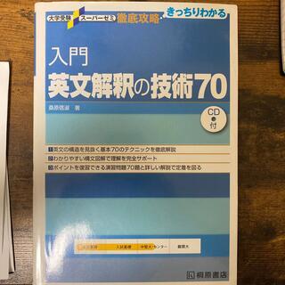 オウブンシャ(旺文社)の入門 英文解釈の技術70(語学/参考書)