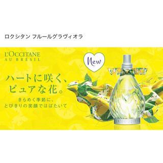 ロクシタン(L'OCCITANE)のロクシタン 限定香水 フルールグラヴィオラ(香水(女性用))
