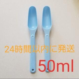 ワコウドウ(和光堂)の【未使用】粉ミルクのスプーン50ml用2本(その他)