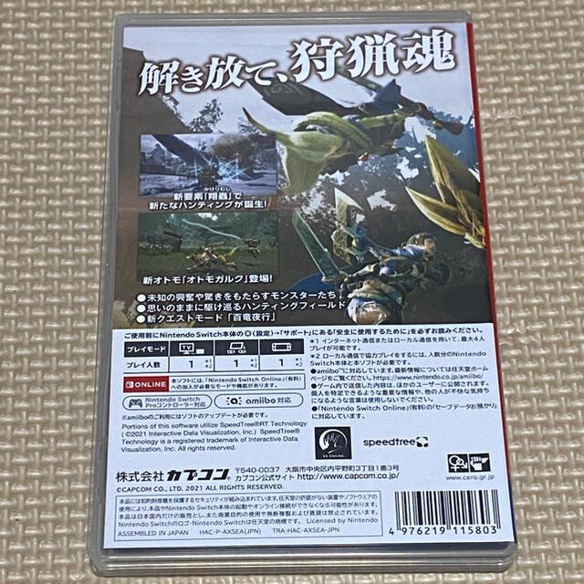 CAPCOM(カプコン)のモンスターハンターライズ Switch エンタメ/ホビーのゲームソフト/ゲーム機本体(家庭用ゲームソフト)の商品写真