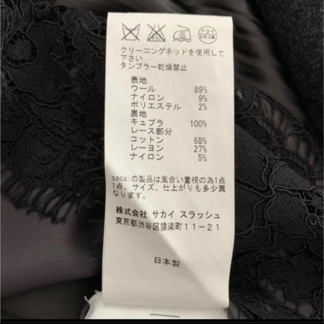 sacai luck(サカイラック)のサカイラック サイズ1 S レディースのスカート(ひざ丈スカート)の商品写真