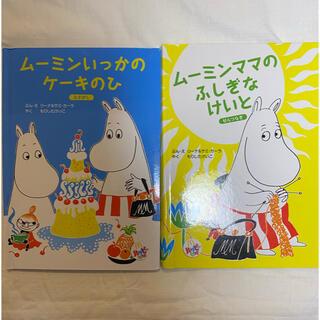 マクドナルド(マクドナルド)のハッビーセット☆2冊☆ムーミンいつかのケーキの日☆ムーミンママのふしぎなけいと(絵本/児童書)