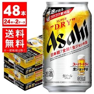 アサヒ - スーパードライ 生ジョッキ缶 2ケース分 48缶