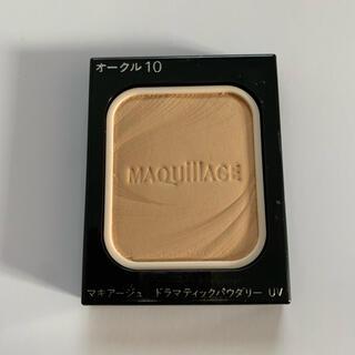 MAQuillAGE - マキアージュ ドラマティックパウダリー オークル10