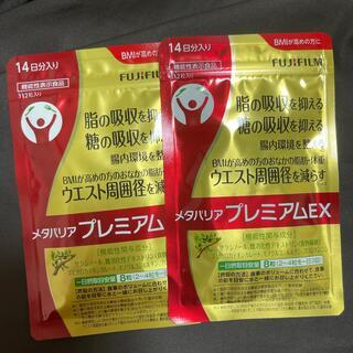 フジフイルム(富士フイルム)のメタバリアプレミアムEX 2袋(ダイエット食品)