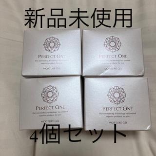 パーフェクトワン(PERFECT ONE)の新品未使用 4個セット パーフェクトワン モイスチャージェル 75g (オールインワン化粧品)