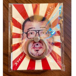 野性爆弾くっきー スマホリング(お笑い芸人)
