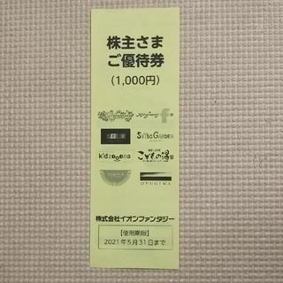 イオン(AEON)のイオンファンタジー 株主優待券 900円分(遊園地/テーマパーク)