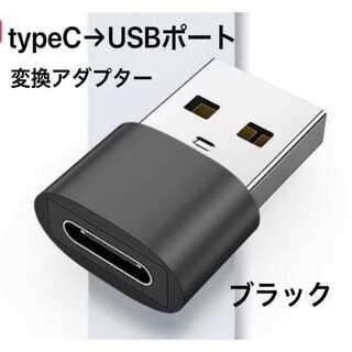 新品未使用 ブラック 変換コネクター USBtype-C → USBポート(その他)