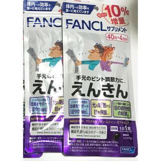 FANCL - FANCL えんきん 40日分 +4日分 ×2