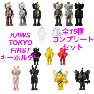 MEDICOM TOY - KAWS TOKYO FIRST キーホルダー 全15種セット 限定 カウズ