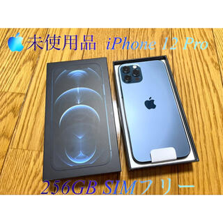 Apple - 未使用品! iPhone 12 Pro 256GB パシフィックブルー