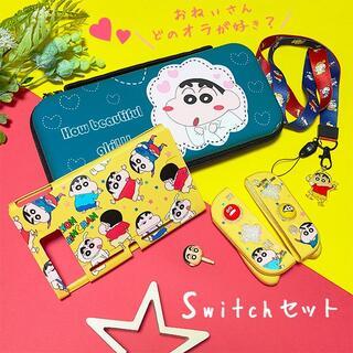ニンテンドースイッチ(Nintendo Switch)の★特価★ クレヨンしんちゃん Switch 収納ケース カバー 豪華フルセット (その他)