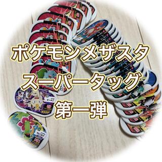 ポケモン(ポケモン)のポケモンメザスタ スーパータッグ(シングルカード)