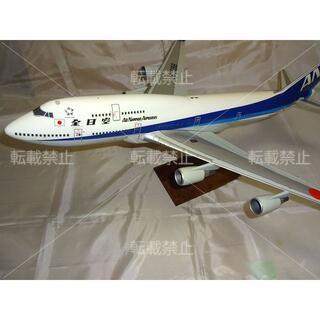 エーエヌエー(ゼンニッポンクウユ)(ANA(全日本空輸))の超レア 1/100 ANA B747-400 パックミン JA8096 漢字ロゴ(模型/プラモデル)