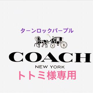 コーチ(COACH)のCOACH シグネチャー折財布 F30830  パープル 箱と紙袋なし(財布)