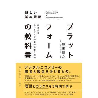 日経BP - 【新品】プラットフォームの教科書 超速成長ネットワーク効果の基本と応用
