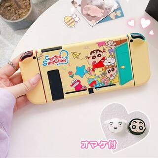 Nintendo Switch - ★特価★ クレヨンしんちゃん ひまわり Switch 保護 カバー