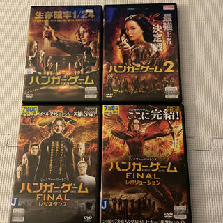 洋画ハンガーゲーム 1〜4