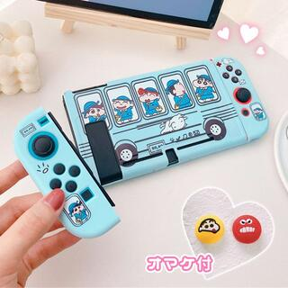 ニンテンドースイッチ(Nintendo Switch)の★特価★ クレヨンしんちゃん ふたば幼稚園 Switch 保護 カバー(その他)