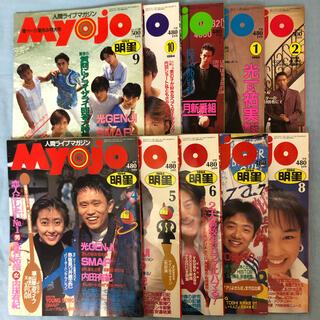 KinKi Kids - Myojo 明星 1994年4月号〜1996年2月号(抜けあり)