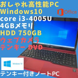 富士通 - 富士通 ノートパソコン PC i3 SSD HDD テンキー ウェブカメラ