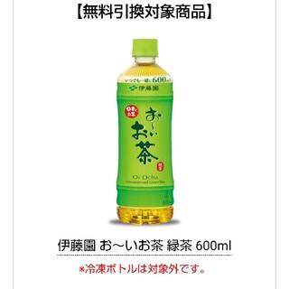 伊藤園 - セブンイレブン   伊藤園 お~いお茶 緑茶 600ml   無料引換券2枚