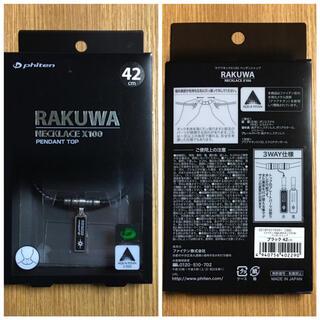 ファイテン RAKUWA ネックX100 ペンダントトップ ブラック