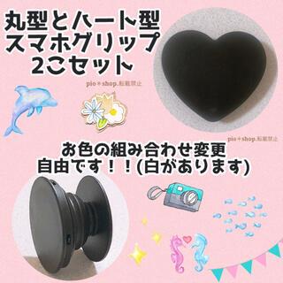 【2こセット】丸型とハート型 黒色 ポップソケット スマホグリップ(その他)