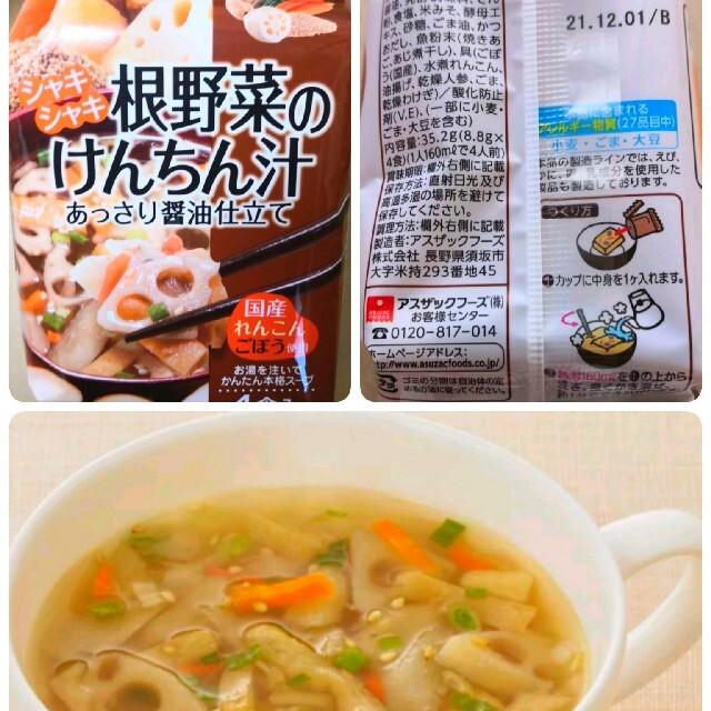 【16食set】はまぐりのお吸い物 ゆばお吸い物 けんちん汁 トマトスープ 食品/飲料/酒の加工食品(インスタント食品)の商品写真