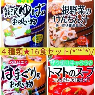 【16食set】はまぐりのお吸い物 ゆばお吸い物 けんちん汁 トマトスープ