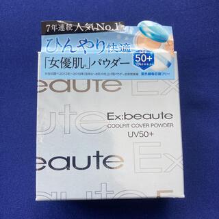 エクスボーテクールフィットカバーパウダーUV50+