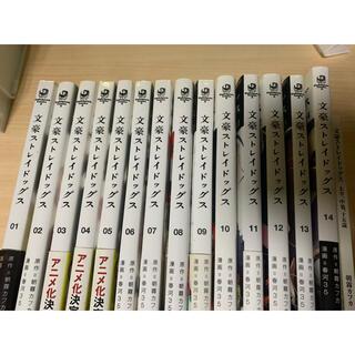 カドカワショテン(角川書店)の文豪ストレイドッグス1〜14巻+(青年漫画)