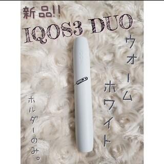 IQOS - 新品IQOS3 DUO アイコス3デュオ ホルダー 単品 ウォームホワイト