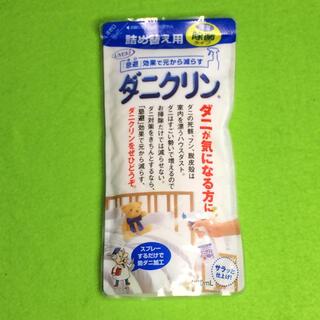 【新品】ダニクリン 除菌タイプ 詰め替え用 230ml(洗剤/柔軟剤)