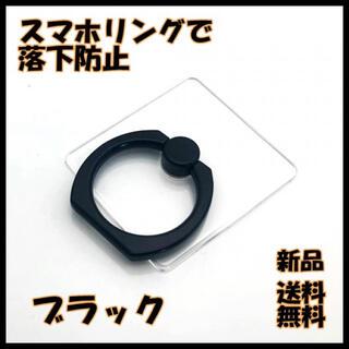 スマホリング ブラック クリア バンカーリング 透明 スタンドリング 四角(その他)
