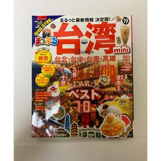 オウブンシャ(旺文社)のまっぷる台湾mini '19(地図/旅行ガイド)