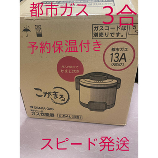 Rinnai - 新品❗️3合炊きリンナイこがまるガス炊飯器保温予約付き都市ガス