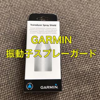 ガーミン(GARMIN)のGARMIN ガーミン 振動子スプレーガード【echomap UHD】 (その他)