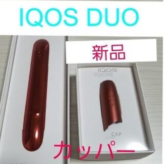 アイコス(IQOS)のアイコス3 デュオ IQOS3 DUOキャップ&ドアカバー カッパー(タバコグッズ)
