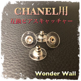 CHANEL - 【CHANEL】シャネル ピアス キャッチ 4個セット ピアスキャッチャー